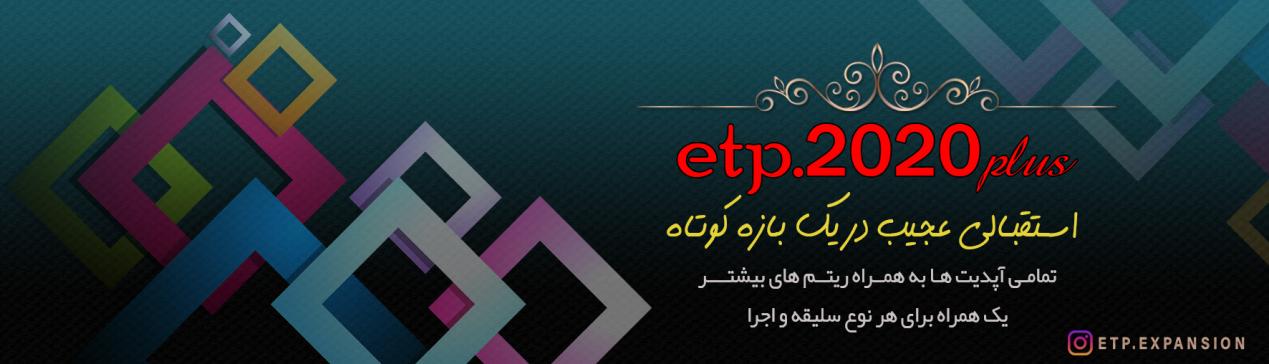 ETP2020